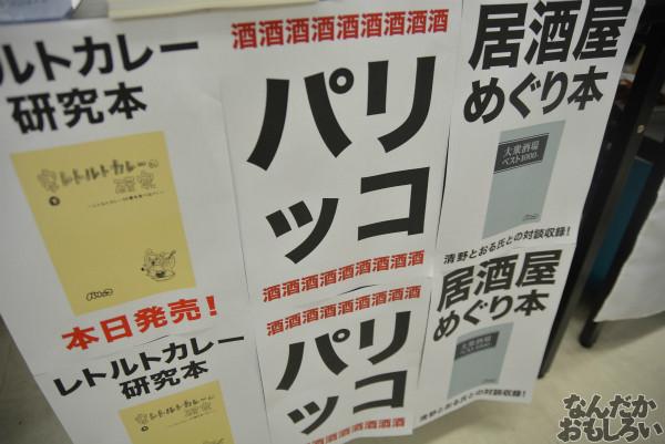 『グルコミ4』参加サークル紹介その2_0181
