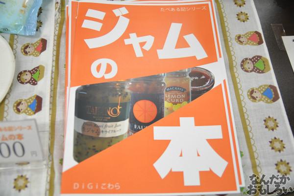 ビール、海外ゴハン、飲食×艦これ本などなど…『グルコミ4』参加サークルを紹介!_0143