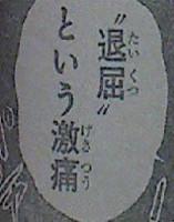 『刃牙道(バキどう)』第11話「仏作って魂入れず」感想2