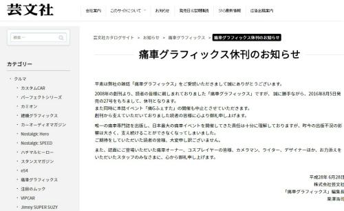 痛車グラフィックス休刊のお知らせ