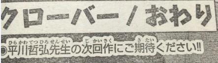 週刊少年チャンピオン46号より