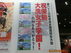 AnimeContentsExpo2013-1252