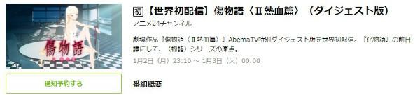 【世界初配信】傷物語〈Ⅱ熱血篇〉(ダイジェスト版)   AbemaTV