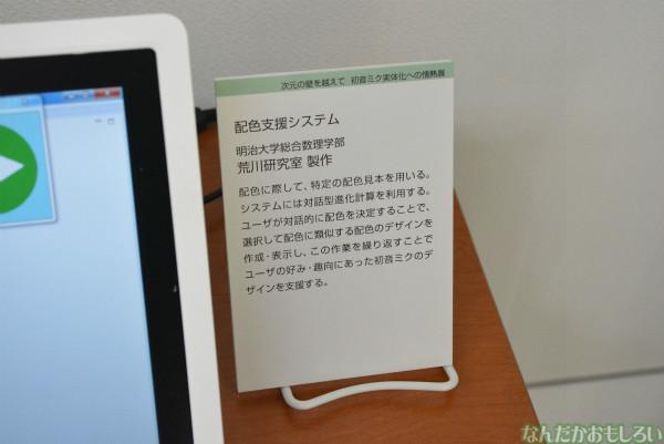 『初音ミク実体化への情熱展』フォトレポート(90枚以上)_0449
