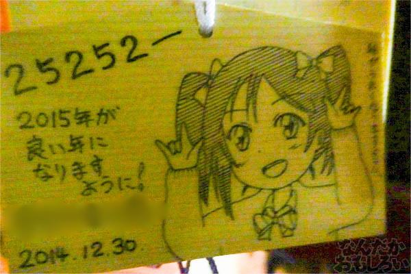 痛絵馬 秋葉原・神田明神_00636