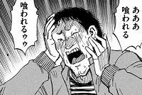 『彼岸島 48日後…』第173話_224058