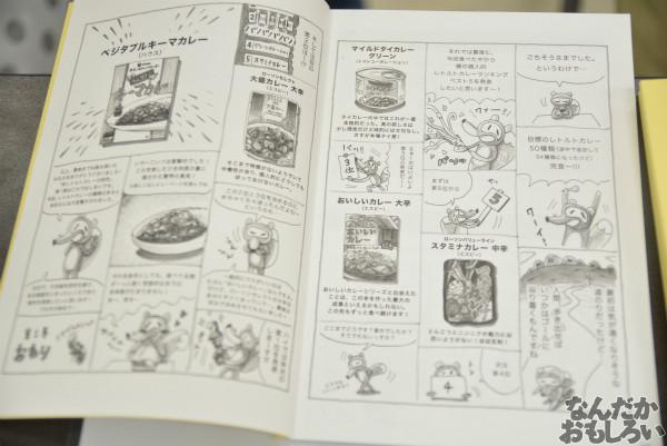 『グルコミ4』参加サークル紹介その2_0185