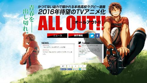 TVアニメ「ALL OUT!! [オール・アウト]」公式サイト