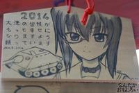 プロの人も奉納!『海楽フェスタ2014』大洗磯前神社の痛絵馬を紹介_0046