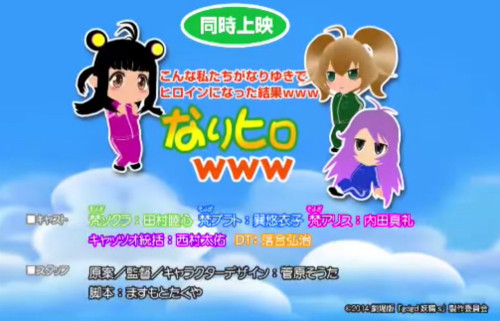 劇場アニメ「gdgd妖精s」と同時上映される『なりヒロwww』がTVアニメ化決定!2014年10月から放送開始
