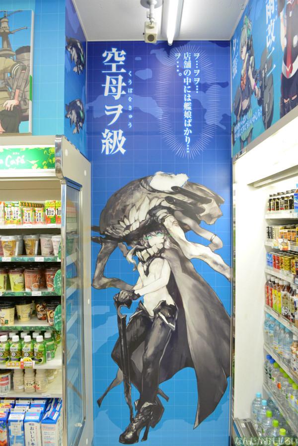 ファミマ横須賀汐入駅前店の艦これラッピングフォトレポート_0070