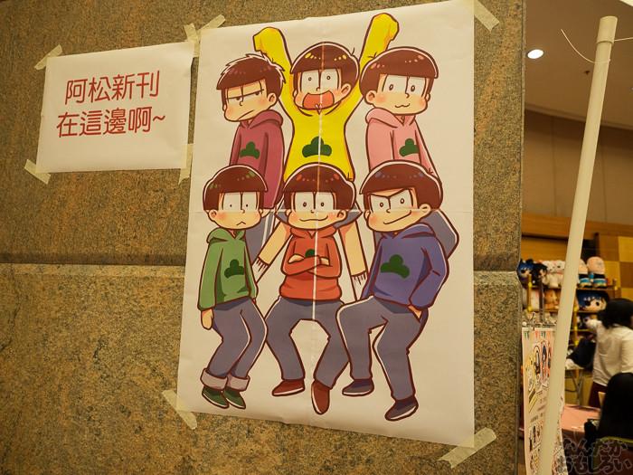 『コミックワールド香港41』フォトレポート_0707