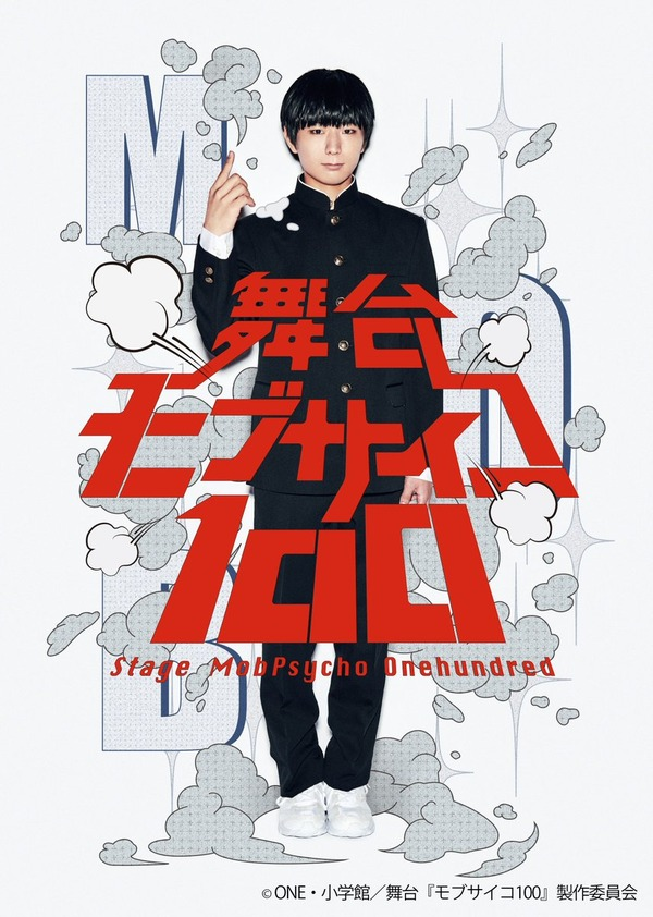 『モブサイコ100』実写化に続き舞台化決定!主人公・モブ役はTVアニメと同じ伊藤節生さんが担当