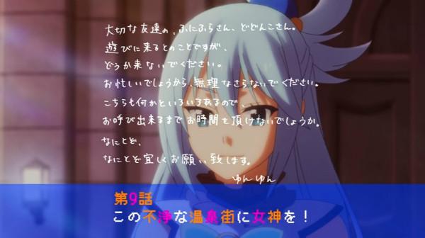 アニメ『この素晴らしい世界に祝福を!2』第9話(ネタバレあり)