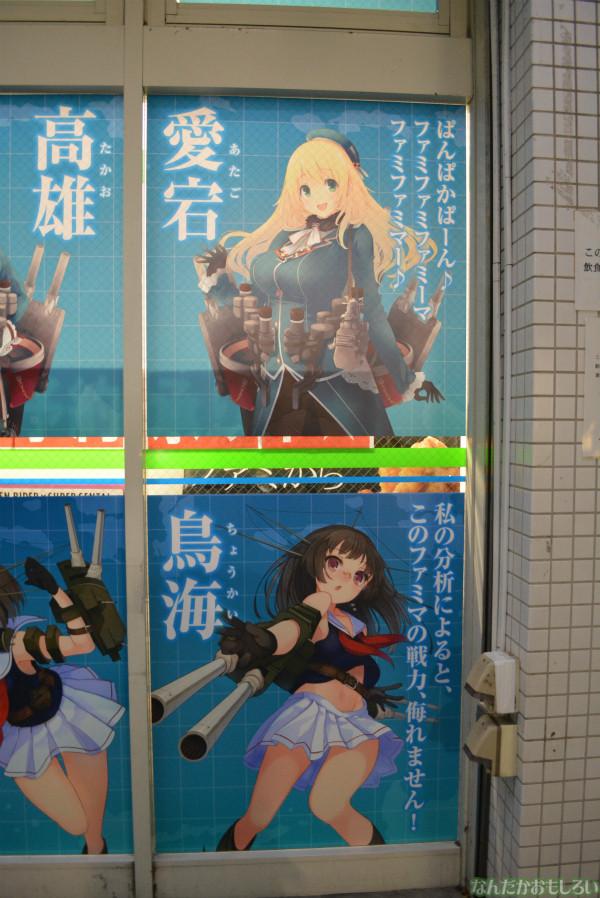 ファミマ横須賀汐入駅前店の艦これラッピングフォトレポート_0044