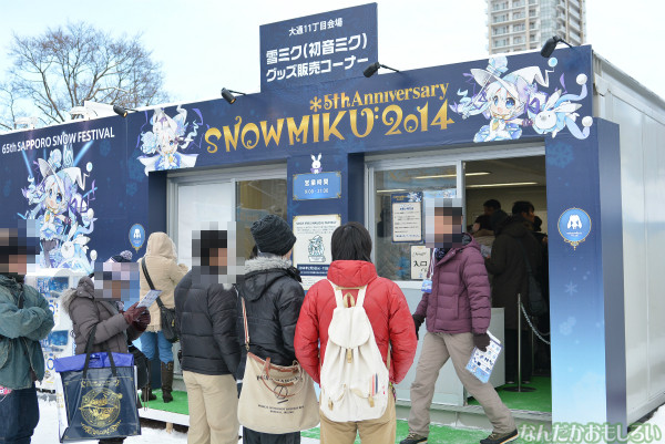 『SNOW MIKU 2014』西11丁目会場の雪ミク雪像や物販の様子などなど_0134