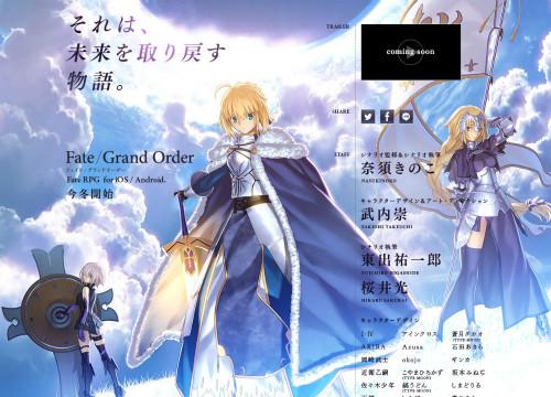 「Fate/Grand Order」公式サイト
