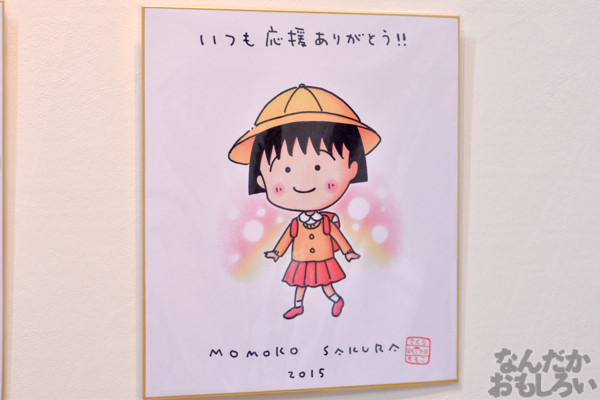 たまらない懐かしさ!『東京おもちゃショー2015』60周年を迎えたりぼんコーナー 漫画家によるイラスト色紙展示も_5025