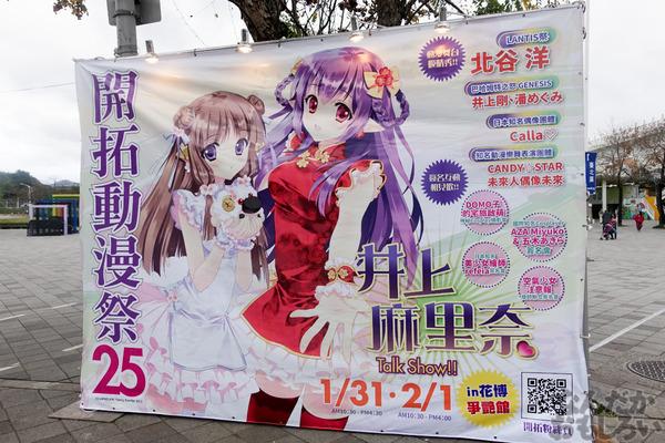 台湾最大の同人誌即売会『Fancy Frontier 25』前日のフォトレポート