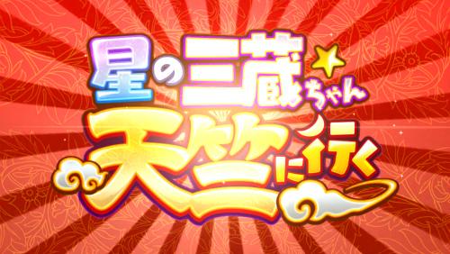 『Fate/Grand Order』期間限定イベント「星の三蔵ちゃん、天竺に行く」スタート!新サーヴァントにキャスタークラス「★5玄奘三蔵」登場!
