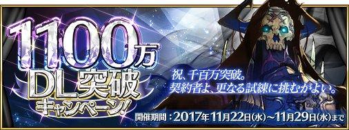 『FGO』日本版1100万DL(全世界で2200万DL)突破!山の翁ピックアップなどキャンペーンを開催