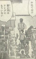 『はじめの一歩』第1211話感想(ネタバレあり)2