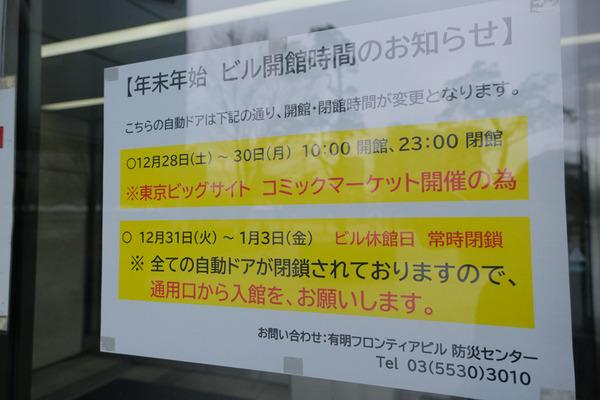 コミケ97会場周辺レポート118