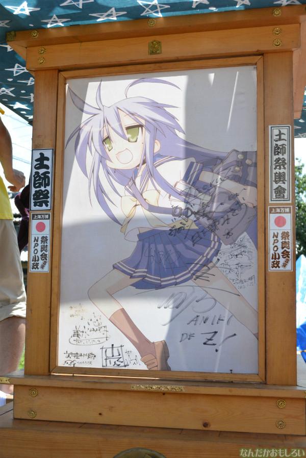 『鷲宮 土師祭2013』らき☆すた神輿_0476