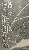 『刃牙道』第112話感想(ネタバレあり)4