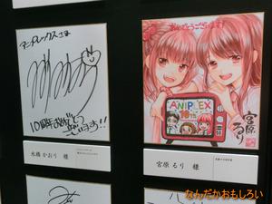 AnimeContentsExpo2013-1104