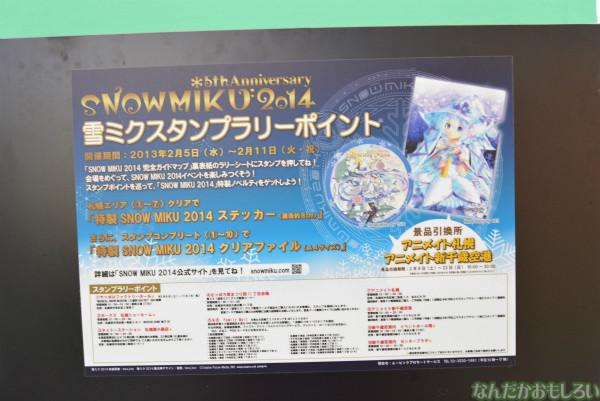 『SNOW MIKU 2014』新千歳空港中心のフォトレポート_0012