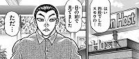 『バキ道』第6話~第10話感想(ネタバレあり)_214842