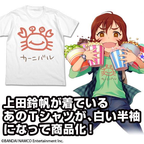 上田鈴帆のカーニバルTシャツ_キャラ絵s