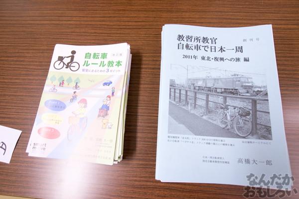 『第四回やっちゃばフェス』自転車同人サークルを紹介ッ!_9162