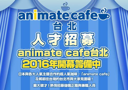 アニメイトカフェ台北