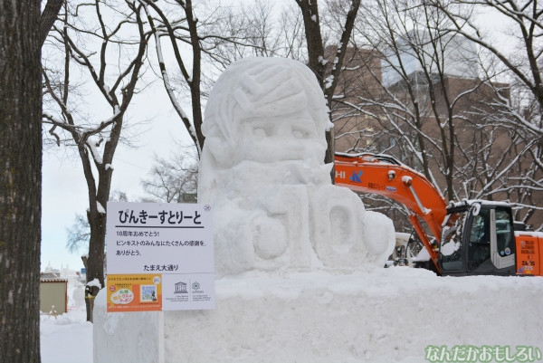 『SNOW MIKU 2014』西11丁目会場の雪ミク雪像や物販の様子などなど_0164