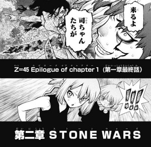 『Dr.STONE』第45話「Epilogue of chapter 1(第一章最終話)」