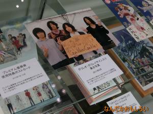 AnimeContentsExpo2013-1246