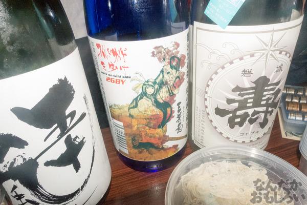 酒っと 二軒目 写真画像_01731