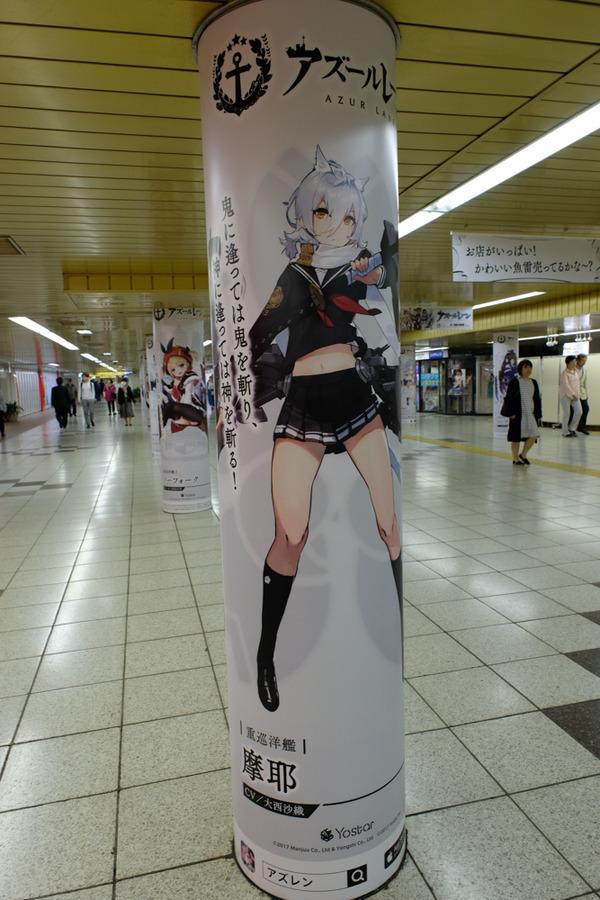 アズールレーン新宿・渋谷の大規模広告-34