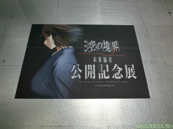 『劇場版「空の境界」未来福音』公開記念展フォトレポート!_4745