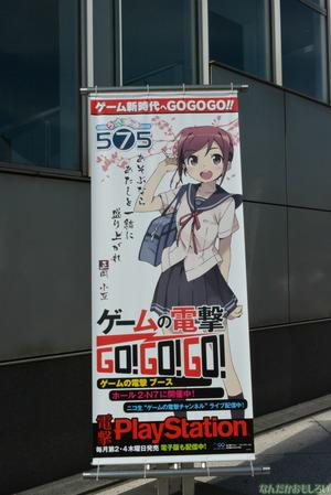 『東京ゲームショウ2013(TGS2013)』全記事&会場の様子_0008