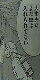 彼岸島 最後の47日間 第136話感想 加藤!