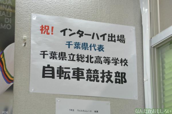 『弱虫ペダル』佐倉市観光協会が弱ペダ一色に!_0142