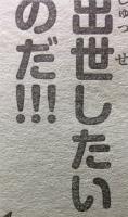 『刃牙道(バキどう)』第81話感想ッッ(ネタバレあり)3
