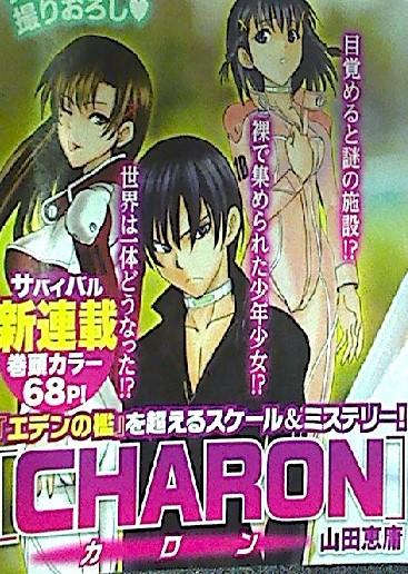 CHARON(カロン) 第1話感想