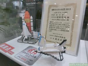 東京おもちゃショー2013 レポ・画像まとめ - 3165