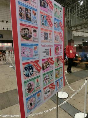 AnimeContentsExpo2013-1260
