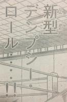 『はじめの一歩』1163話感想(ネタバレあり)4