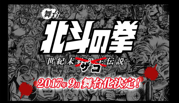 ザコのための舞台!「北斗の拳–世紀末ザコ伝説−」9月に上演決定